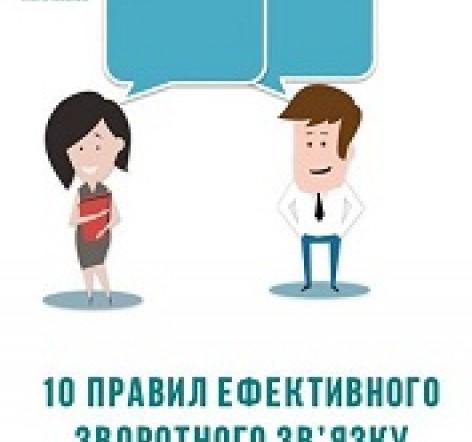 10 правил ефективного зворотного зв'язку